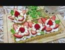 【濃厚】ペーストから作るピスタチオと苺のタルト