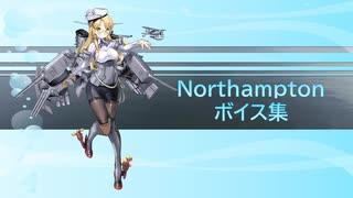 【2021/05/08艦これ実装】Northampton ボ