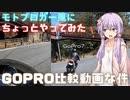 【VOICEROID車載】モトブロガー風にちょっとやってみた「GoPro比較動画」な件について