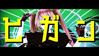 【MMD】ヒガン【カメラモーション配布】