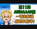 コメント付き【第11回ANIMAAAD祭】一斉生放送アーカイブ 第2部(前半)