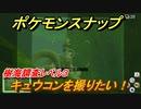 ポケモンスナップ キュウコンを撮りたい!樹海調査レベル3 【New ポケモンスナップ】