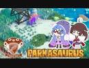 【Parkasaurus】ウナきりさうろぴあ5【ウナきりっか実況】