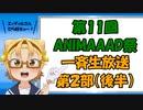 コメント付き【第11回ANIMAAAD祭】一斉生放送アーカイブ 第2部(後半)