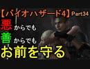 【バイオハザード4】彼女の為に、鬼となる【お奉行】Part34