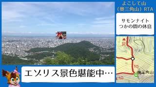 【ゆっくり】ポケモンGOよこして山(奥三角山)攻略RTA