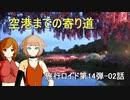 【旅行ロイド】空港までの寄り道02話【第14弾】