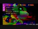 スーパーマリオ64 120枚RTA 1時間45分11秒