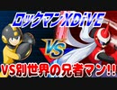 【実況】ロックマンXDiVE~VS別世界の兄者マン!!~