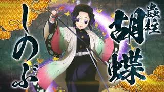 【PS4/5新作】「鬼滅の刃 ヒノカミ血風譚」キャラクター紹介映像09・胡蝶しのぶ