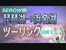 【SEROW旅】琵琶湖→浜名湖ツーリング!【Part1】