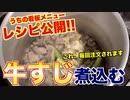 看板メニュー!!牛すじ煮込みのレシピ教えます【日本のホルモン料理:兵庫】
