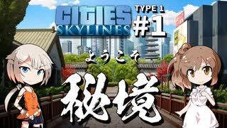 「CeVIO」実況「Cities:Skylines」TYPE1 #1