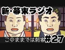 [会員専用]新・幕末ラジオ 第27回(死実&映画とコンビニ飯)