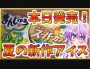 本日発売!夏の新作アイス2種【今日のアイス #40】月・木曜日更新