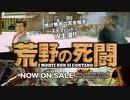 好評発売中!『荒野の死闘』DVD予告編
