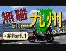 【バイク車載動画】無職が九州目指してみた Part.1【ソロツーリング】