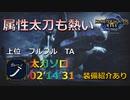 ボボボーボ・ボーボボが太刀最速でフルフルを狩猟します【MHRise】フルフル 太刀ソロ 2分14秒31 【モンハンライズ】