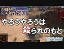 【WoT】 方向音痴のワールドオブタンクス Part145 【ゆっくり実況】