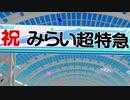【4人実況】桃鉄令和版 ぼくらの100年戦争 ~part89~
