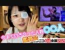 【女ニコ生主】ニコニコ超会議2021一緒に見る枠4【ゆのんちゃん公認切り抜きチャンネル】