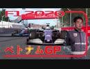 迫真F1部 新グランプリ誘致の裏技 #2.f1inmu【F1 2020 ベトナムGP】