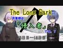 【The Long Dark】お客様は「侵入者」です。7