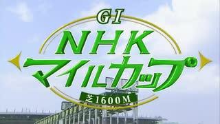 【ウマ娘風】第26回GI NHKマイルカップ(20