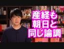 「赤木ファイル」問題、産経新聞も朝日新聞的な論調で政府を厳しく糾弾【サンデイブレイク206】