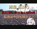 長崎県は今日も晴れ!!第02話「伊王島上陸作戦」