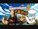 【Overcooked2】自炊してるし料理とか余裕~♪ Part 7 (最終回)【協力プレイ】