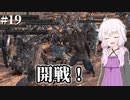 【Kenshi】どん底商人のGenesis復讐譚 #19【VOICEROID実況+ゆっくり】
