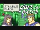 【ゆっくり】FE烈火縛りプレイ幸運の斧 part extra1(後編)【ヘクハー】