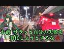 【ボイロ自転車】Challenge559 大阪~東京の旅Part1-5 名古屋到達