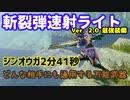 【MHRise】ジンオウガ2分で倒せる斬裂弾ライトが楽しい!【装備紹介】