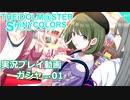 【シャニマス】実況プレイ動画_ガシャ_Part01