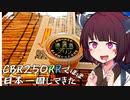 【大分~山口】CBR250RR(MC22)でほぼ日本一周してきた【28日目】