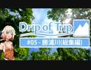 【バイク車載動画】Drip of Trip #05 - 勝浦川(総集編)