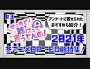 【せーので聴けって言ってんの!】2021年冬アニメOP・ED特集!【#3】