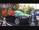 【VOICEROID車載】ゆかりときりたんの突発ドライブ・埼玉から青森へ1日目