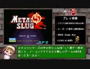【Arcade世界一位】メタルスラッグ5 19分19秒【RTA】