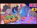 part3 子供を一人で森に向かわせる大人「 New ポケモンスナップ 」 実況プレイ Pokemon