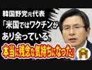 韓国野党元代表「米国ではワクチンがあり余っている。本当に残念な気持ちになった」