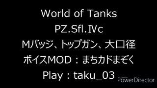 【WoT】第一話、姿なきPz.sfl.Ⅳc!