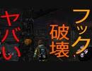 【DbD】フック破壊PTがヤバすぎた【カニバル】