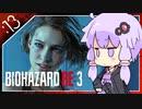 #13【BIOHAZARD RE:3】脱兎とストーカーと間引き合い【VOICEROID実況】