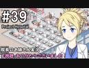【Project Hospital】院長のお姉さん実況【病院経営】 39