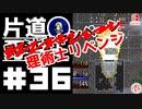 轟く片道勇者+#36【実況/Switch版】