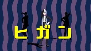 【MMDツイステ】ヒガン【オクタヴィネル】