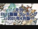 月刊 FF11動画 ランキング 2021年4月版